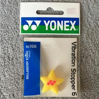 ヨネックス(YONEX)のヨネックス テニスラケット振動止め(その他)