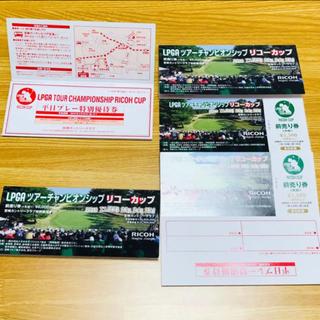 値下げ中 ゴルフ リコーカップ 宮崎カントリー 前売り券 チケット 格安 ツアー(ゴルフ)
