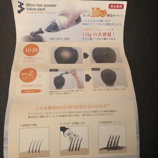 最終価格 マイクロヘアパウダー ダークブラウン 噴霧タイプ(白髪染め)