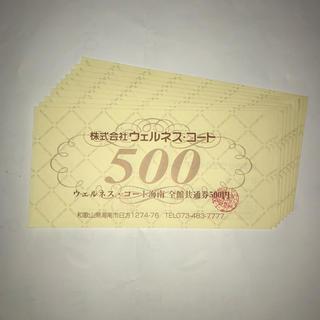 ウェルネス・コート10枚(その他)