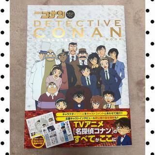 小学館 - 名探偵コナン キャラクタービジュアルブック