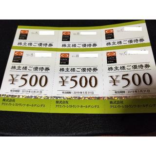 クリエイトレストラン 株主優待  3000円分(レストラン/食事券)
