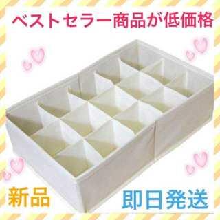 【本日限定セール】仕切りボックス 15マスタイプ (ケース/ボックス)