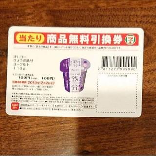 【おまけ】セブンイレブン 無料引換券(フード/ドリンク券)