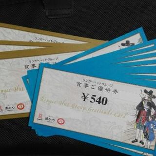 リンガーハット(リンガーハット)の27000円分★リンガーハット 株主優待券(レストラン/食事券)