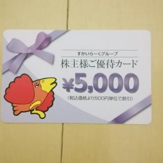 送料無料 5000円分 すかいらーく 株主優待券 (レストラン/食事券)
