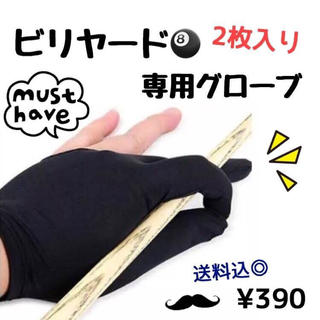 ビリヤードグローブ  手袋 人気 2枚入 送料込 ビリヤード(ビリヤード)
