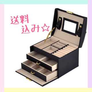 【今だけ特価】アクセサリーケース 大容量 携帯 ジュエリーボックス ブラック(ケース/ボックス)