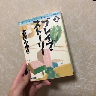 カドカワショテン(角川書店)のブレイブストーリー 全巻(文学/小説)