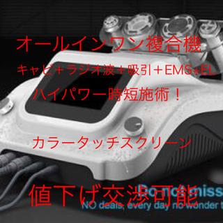 最新 痩身マシン 複合機 強力キャビ 強力RF EMS エレクトロポレーション(ボディケア/エステ)