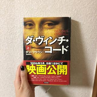 カドカワショテン(角川書店)のダ・ヴィンチ・コード 上(文学/小説)