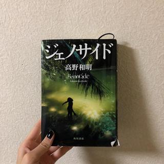 カドカワショテン(角川書店)のジェノサイド(文学/小説)