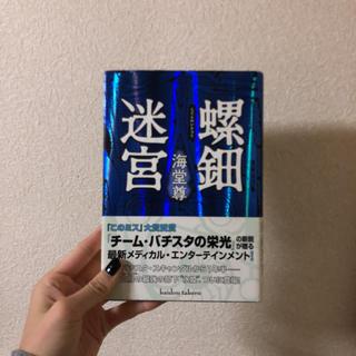カドカワショテン(角川書店)の螺鈿迷宮(文学/小説)