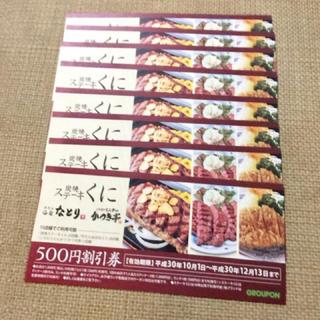 割引券 4000円分(レストラン/食事券)