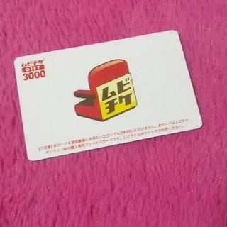 ムビチケGIFT 3000円分(その他)