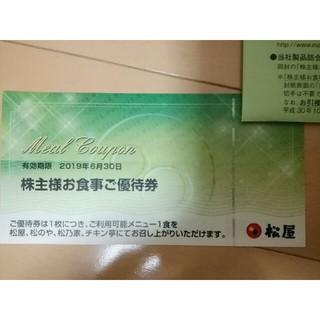 松屋フーズの株主優待券、6枚(レストラン/食事券)