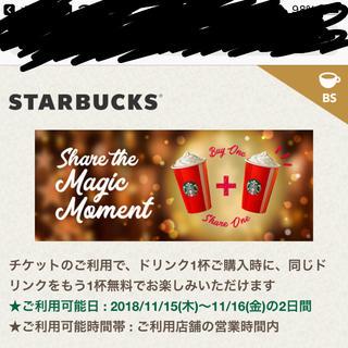 スターバックスコーヒー(Starbucks Coffee)のスタバ トールサイズ2杯目無料チケット(フード/ドリンク券)
