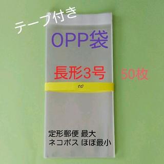 50枚 長3 OPP袋(ラッピング/包装)