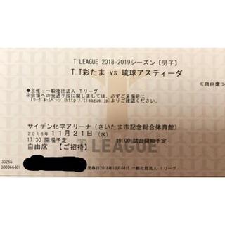 Tリーグ 卓球 チケット(卓球)