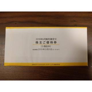 マクドナルド 株主優待券 5冊(レストラン/食事券)