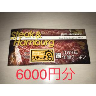 ステーキ宮 2019年年間クーポン 6000円分(レストラン/食事券)