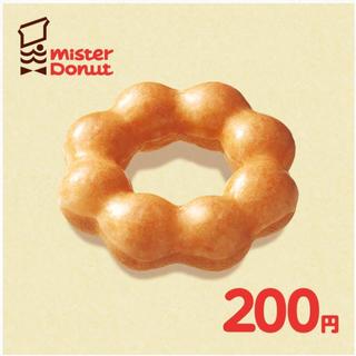ミスタードーナツ 1400円分(フード/ドリンク券)