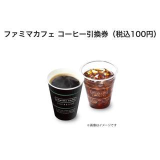 ファミマ コーヒー (フード/ドリンク券)