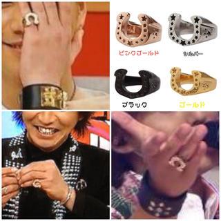 選べる4色!ホースシューリング 指輪  (リング(指輪))
