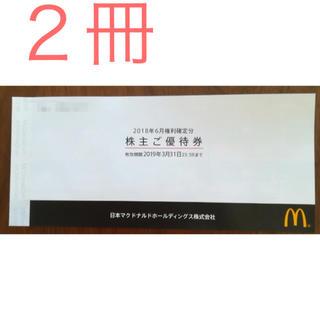 マクドナルド(マクドナルド)のマクドナルド 株主優待 2冊(フード/ドリンク券)