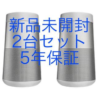 ボーズ(BOSE)のBOSE soundlink revolve 2台セット 新品未開封 5年保証(スピーカー)