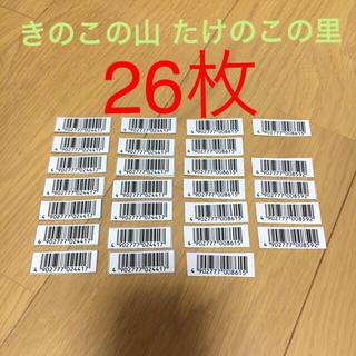 メイジ(明治)の【値下げ】たけのこの里きのこの山 松潤懸賞応募バーコード26枚(フード/ドリンク券)