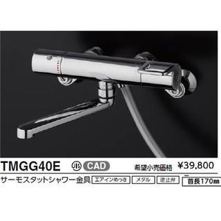 トウトウ(TOTO)の新品 未開封 TOTO TMGG40E 水栓(その他)