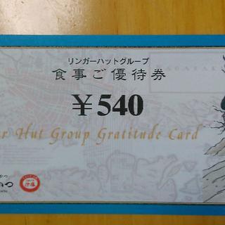 リンガーハット株主優待 13500円(レストラン/食事券)