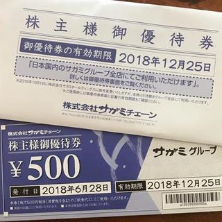 【値下げ】サガミ 株主優待券 3000円分(レストラン/食事券)