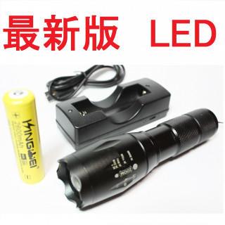 超強力 LED ハンディライト セット CREE以上 15時間点灯(ライト/ランタン)