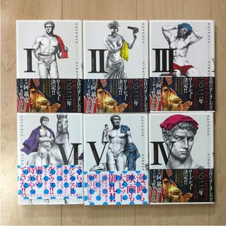 テルマエ・ロマエ  1巻〜6巻(青年漫画)