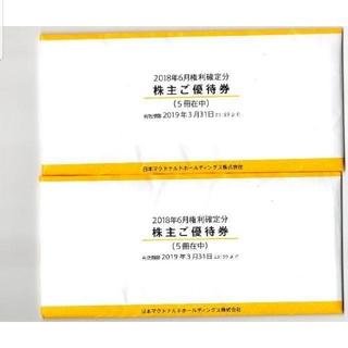 マクドナルド 株主優待 4冊(フード/ドリンク券)