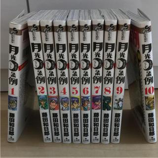 月光条例  1巻〜10巻(青年漫画)