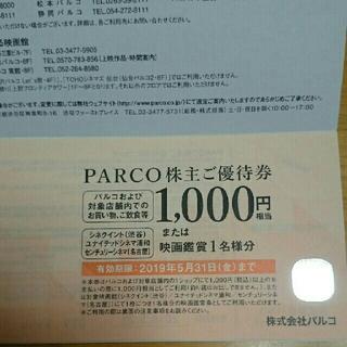 パルコ優待券  2枚(ショッピング)
