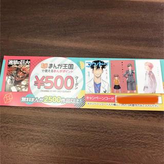 まんが王国 500円クーポン(ショッピング)