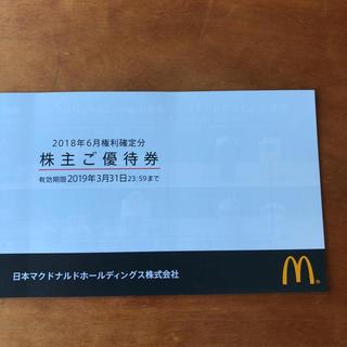 マクドナルド 株主優待1冊(フード/ドリンク券)