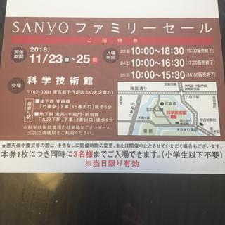 サンヨー(SANYO)のSANYOのファミリーセール 招待券(ショッピング)