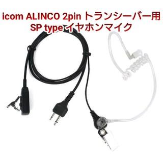 icom/ALINCO/スタンダード2pinコネクターイヤーチューブマイクロホン(アマチュア無線)