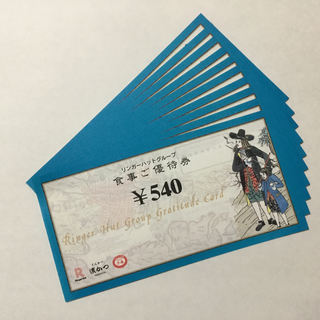 リンガーハット 株主優待券 5400円分 ③(レストラン/食事券)