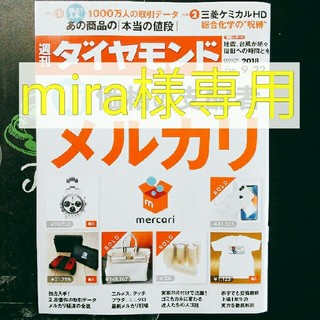 mira様専用 週間ダイヤモンド(ニュース/総合)