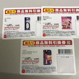 セブンイレブン商品無料引換券861円分(フード/ドリンク券)
