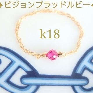 k18ピジョンブラッドルビースクリューチェーンリング(リング(指輪))