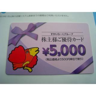 6000円・すかいらーく株主優待券(レストラン/食事券)