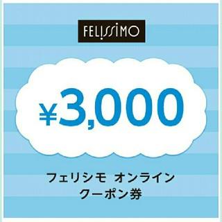 フェリシモ(FELISSIMO)のフェリシモ オンライン クーポン 3000円分(ショッピング)
