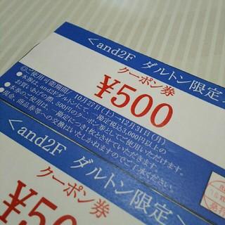 大阪あべのand ダルトン  500円クーポン券 2枚(ショッピング)
